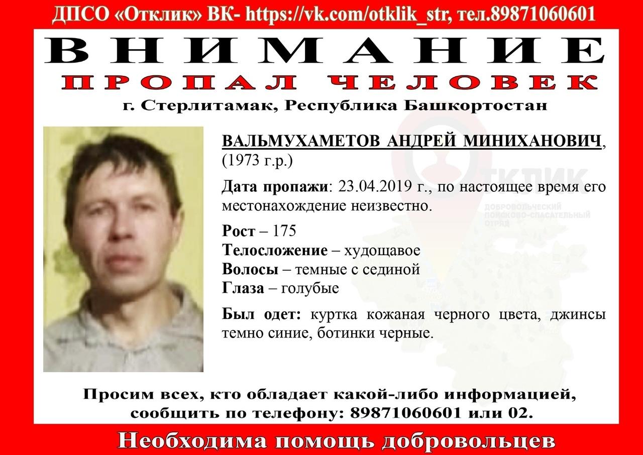 В Башкирии ищут без вести пропавшего Андрея Вальмухаметова