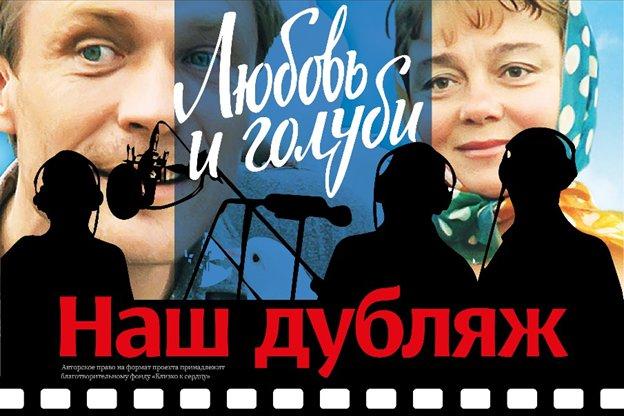 Иркутяне переозвучат фильм «Любовь и голуби»