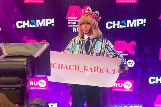 Сергей Зверев пришёл на премию RU.TV с плакатом «#СПАСИ_БАЙКАЛ»