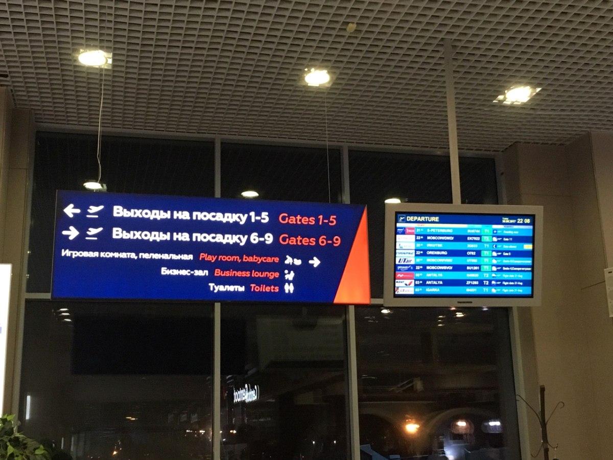 Самолет SSJ-100 вылетел из Уфы в Москву с пятичасовым опозданием