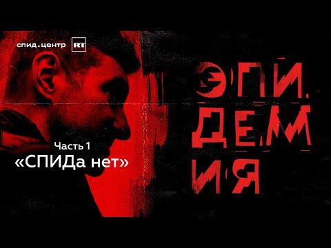 Телеканал RT снял фильм про ВИЧ-диссидентство в Иркутской области