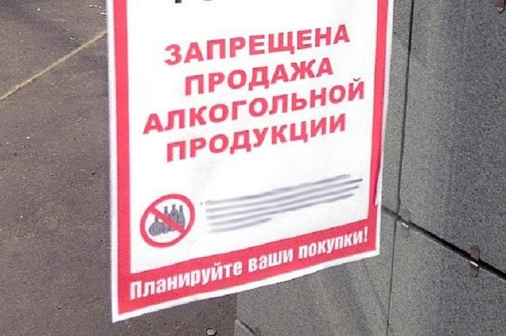29 июня в Иркутске запретят продажу алкоголя