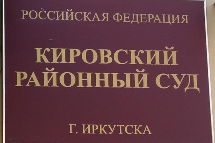 Суд отклонил иск Сергея Левченко к прокурору Иркутской области