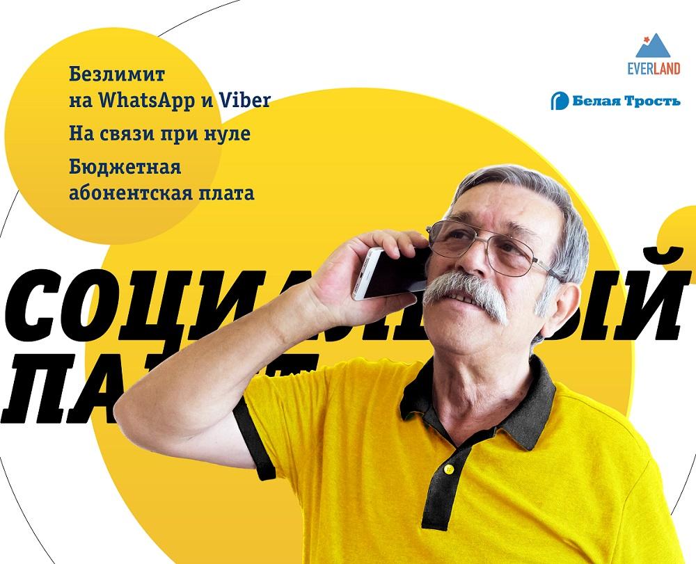 Билайн представляет «Социальный пакет» для пенсионеров, студентов, многодетных родителей и людей с инвалидностью
