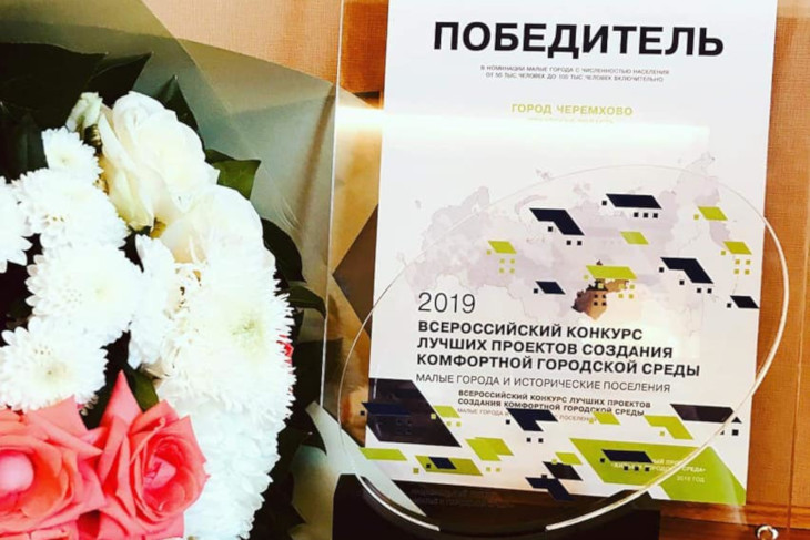 Черемхово и Саянск победили во Всероссийском конкурсе на создание комфортной городской среды
