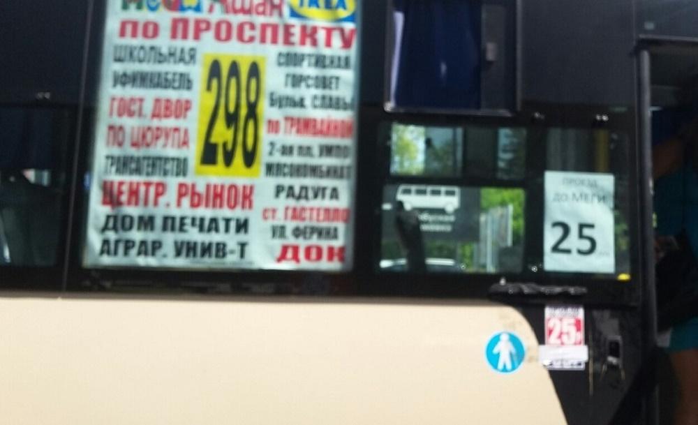 Жительница Уфы случайно нашла способ сэкономить на проезде в маршрутке