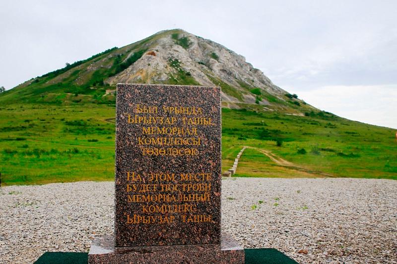 В Башкирии построят мемориальный комплекс «Камень родов»