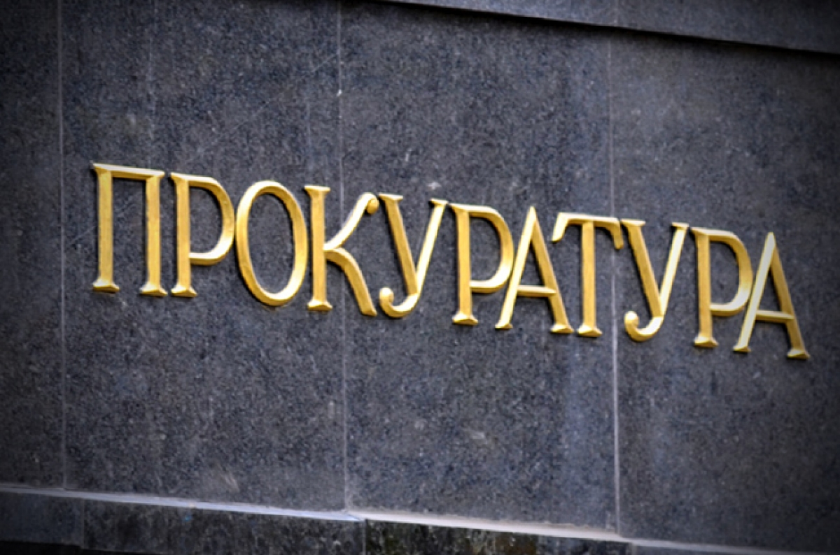 Экс-прокурор Башкирии Андрей Назаров назначен прокурором Курганской области