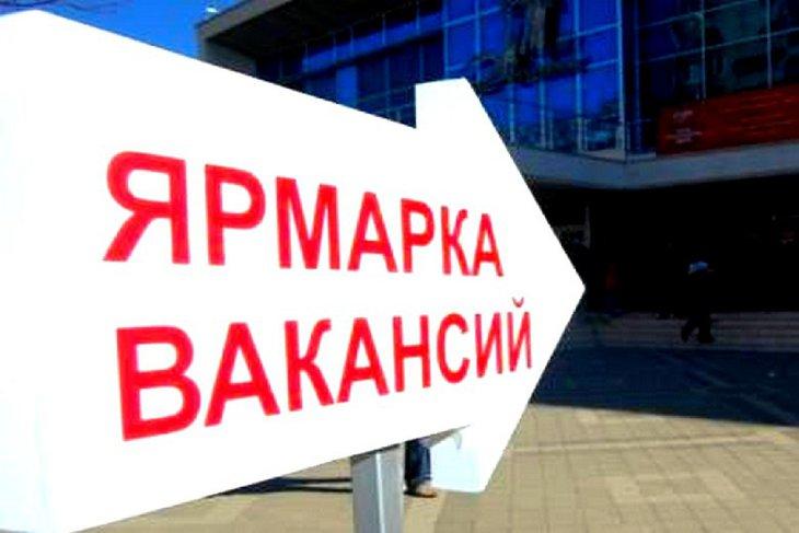 Ярмарка вакансий пройдет в Иркутске 25 июля