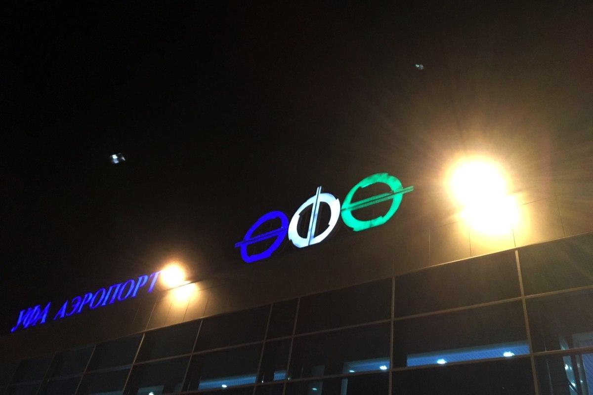 За полгода из аэропорта Уфы улетели более 1,6 млн человек