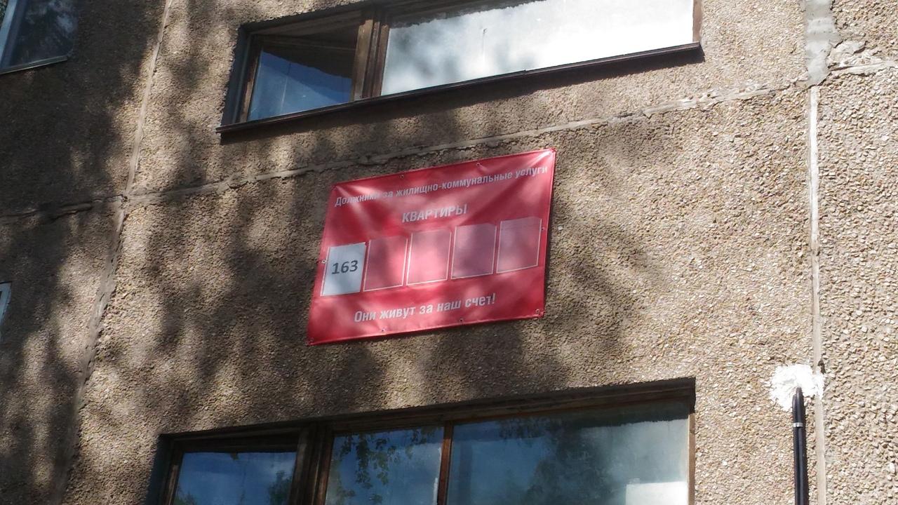 В Уфе жильцов дома оскорбила вывешенная над подъездом про них надпись