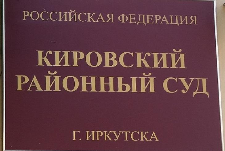 Суд обязал думу Иркутска пересмотреть решение по депутату Григорию Резникову