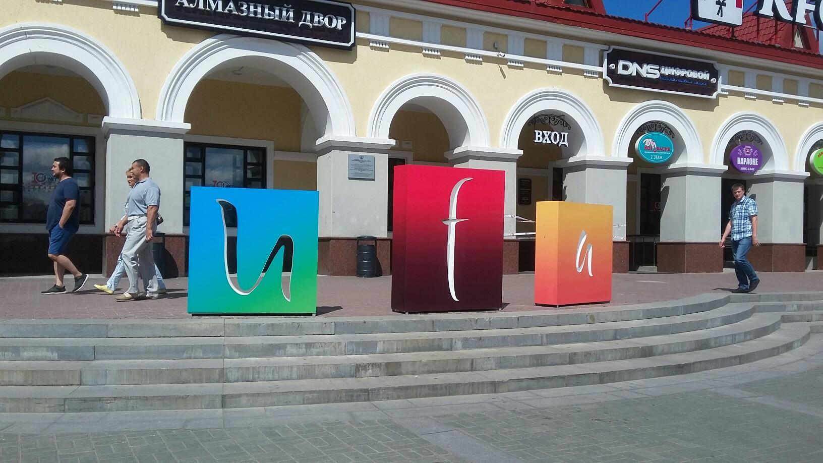 В Уфе вандалы сломали два новых арт-объекта