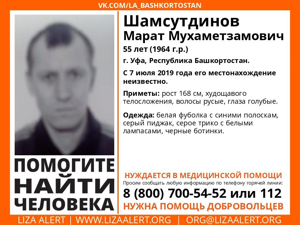 В Уфе без вести пропал 55-летний Марат Шамсутдинов