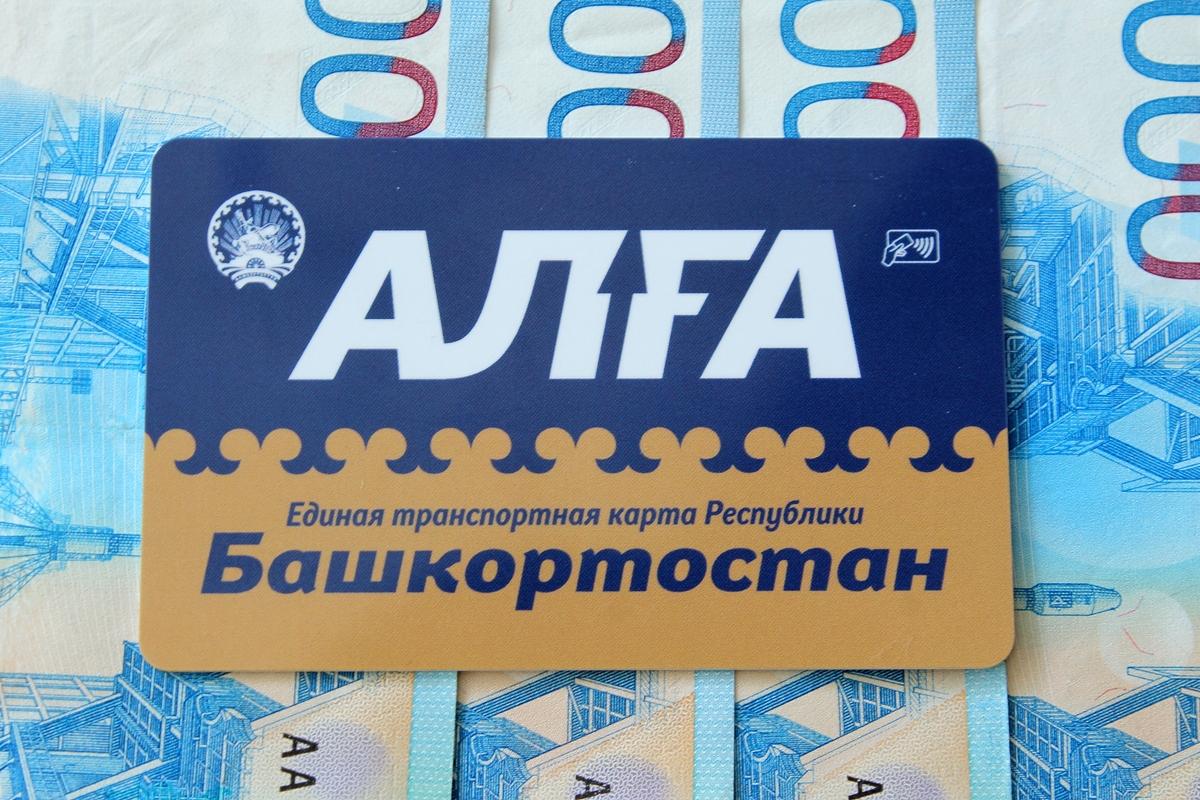 Жителям Башкирии объяснили, как можно узнать баланс транспортной карты «Алга»
