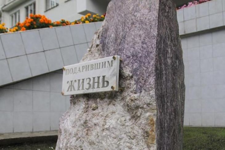Мемориальный камень памяти доноров органов установили в Иркутске