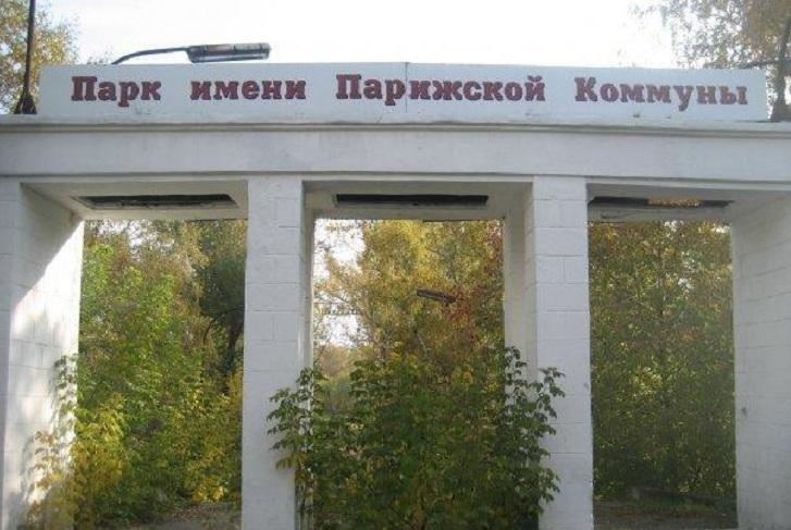 Парк имени Парижской коммуны в Иркутске благоустроят до 15 октября