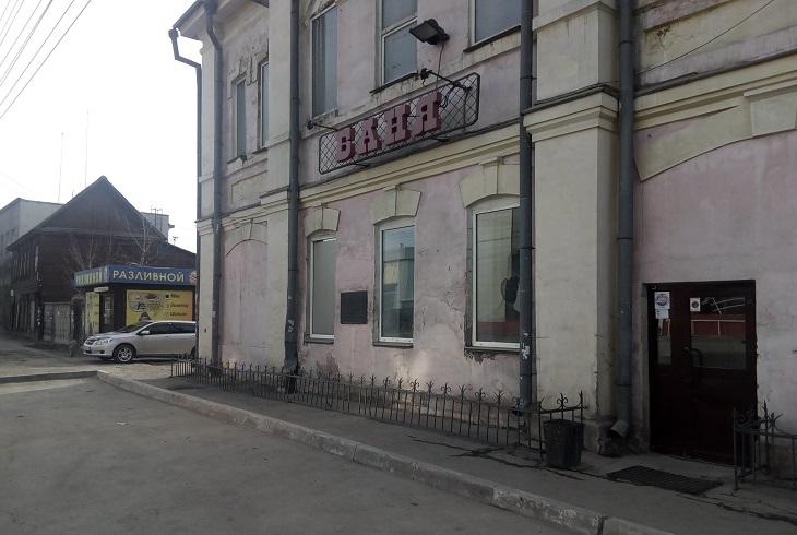 На «Прогулках по старому Иркутску» расскажут о городских общественных банях