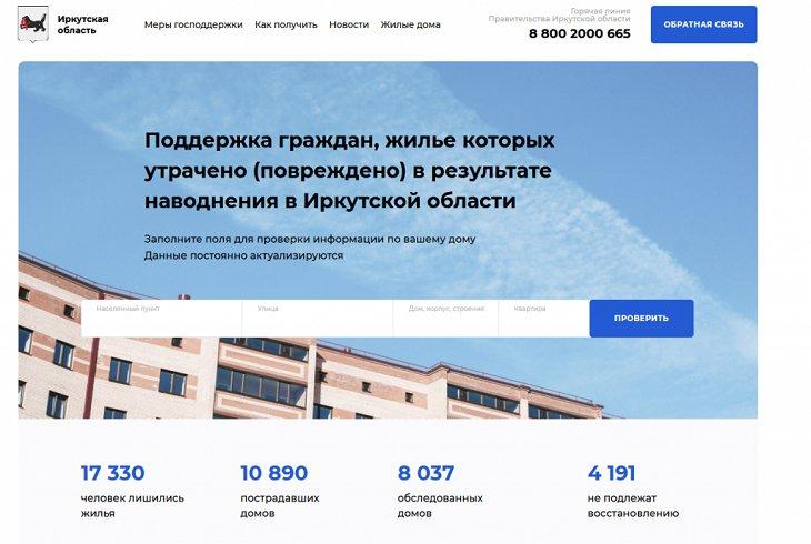Правительство Иркутской области запустило сайт для пострадавших от наводнения
