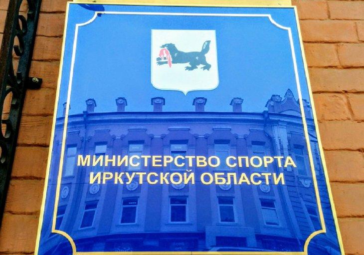 43 спортсмена Иркутской области получат единовременную денежную выплату