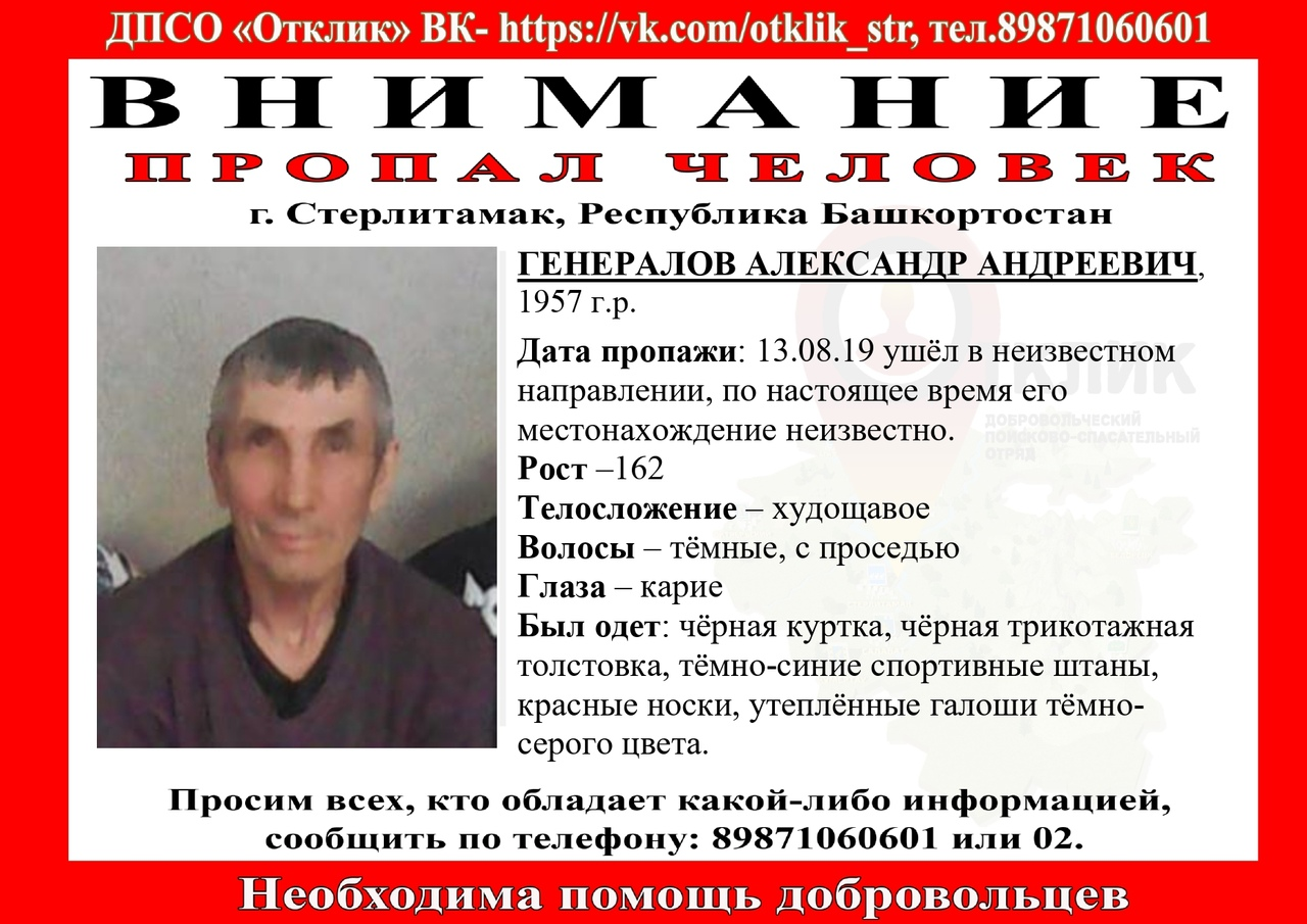 В Башкирии пропал 62-летний Александр Генералов