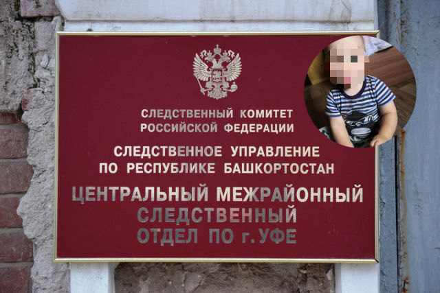 Следственный комитет Башкирии прокомментировал смерть годовалого Тимура Хабирова