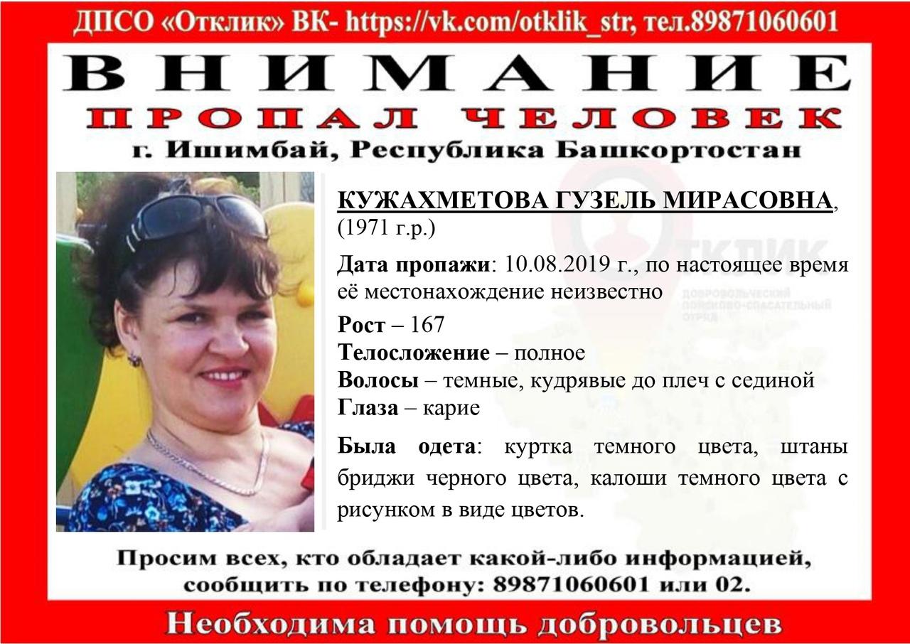 В Башкирии пропала 48-летняя Гузель Кужахметова