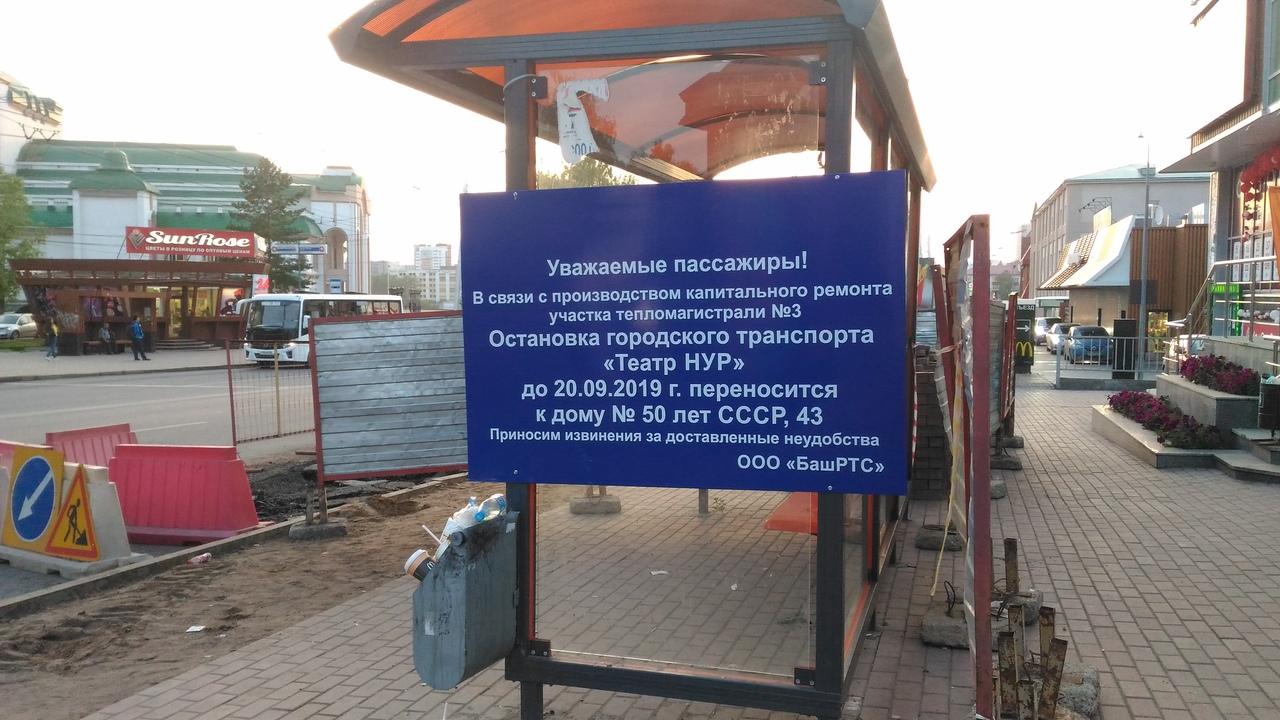 В Уфе на месяц перенесли остановку общественного транспорта