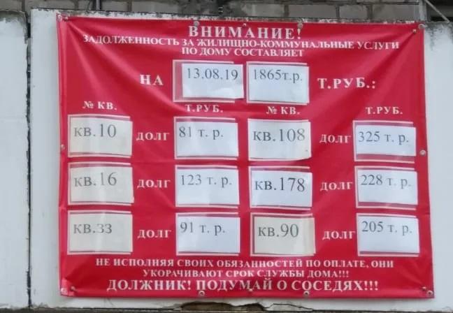 Странный плакат с призывами к должникам на фасаде уфимского дома рассмешил горожан