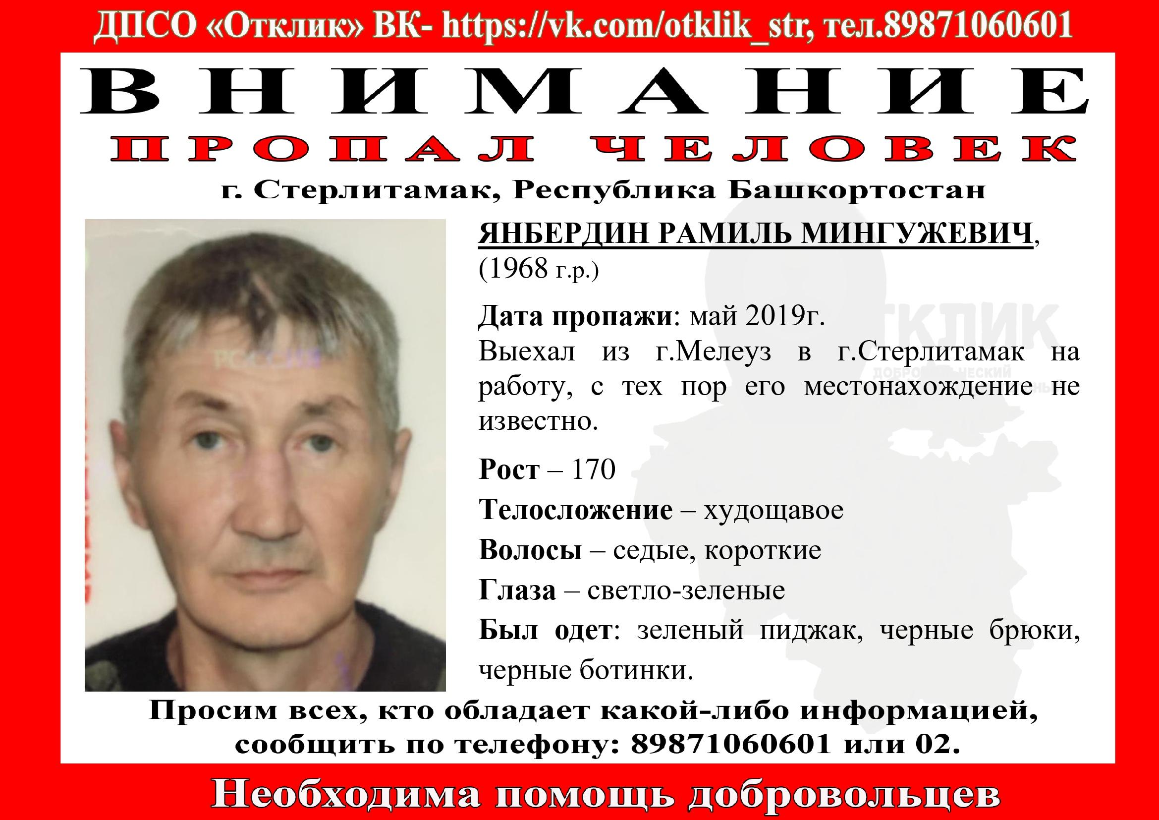 Выехал в другой город и пропал: В Уфе ищут исчезнувшего три месяца назад мужчину
