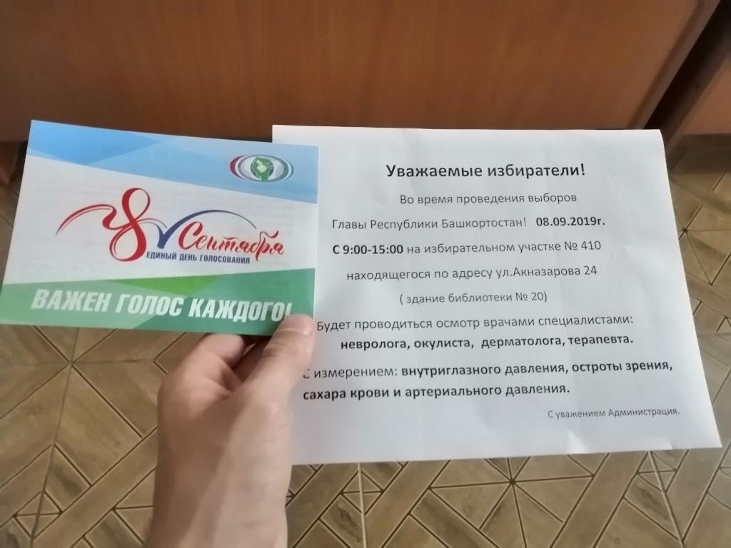 Жителям Башкирии предложили пройти медосмотр во время выборов