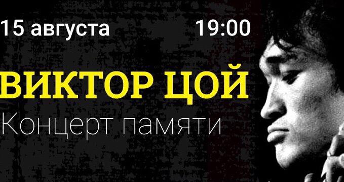 Сегодня в Уфе пройдет бесплатный концерт памяти Виктора Цоя
