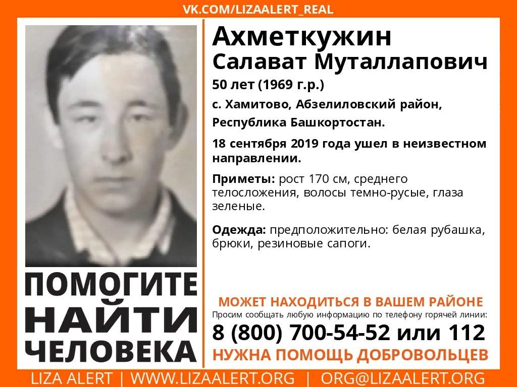 В Башкирии без вести пропал 50-летний Салават Ахметкужин