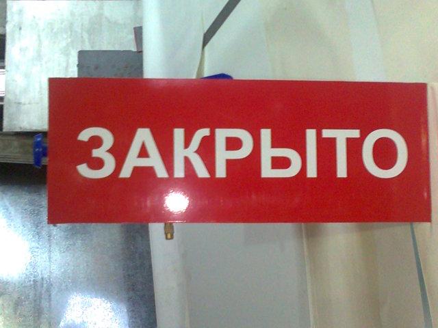 В Уфе закрыли один из торговых центров из-за нарушений пожарной безопасности