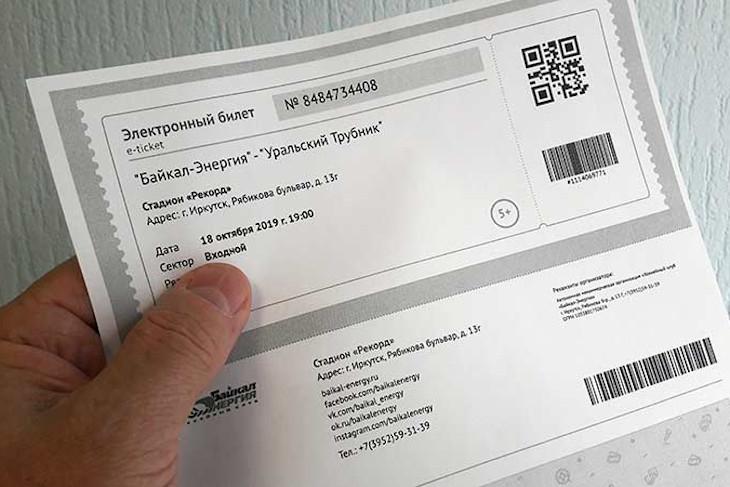 ХК «Байкал-Энергия» запустил продажу электронных билетов на домашние матчи