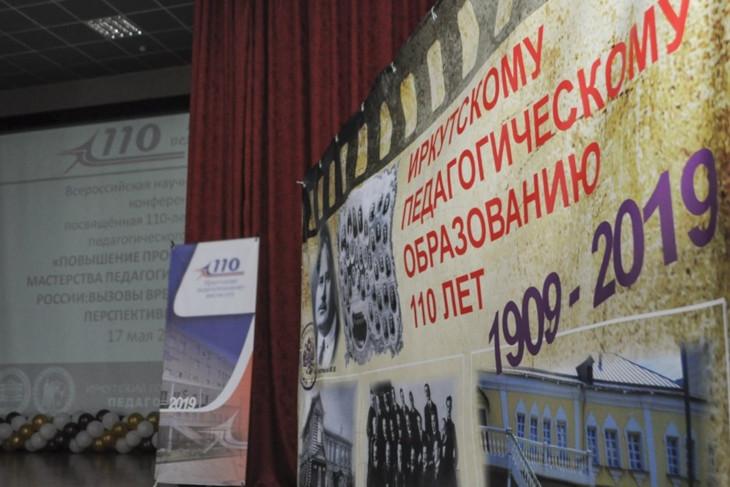 Иркутский педагогический институт отметил 110 лет