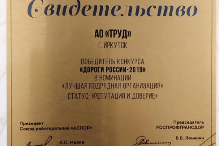 АО «Труд» вновь стало лучшей подрядной организацией России