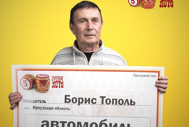 Электромонтер из Иркутской области выиграл в лотерее автомобиль