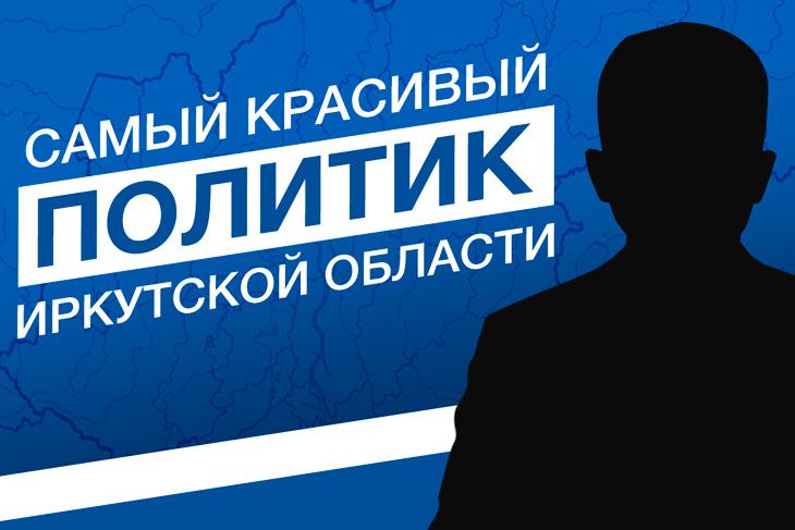 На IRK.ru продолжается голосование за самого красивого политика Иркутской области