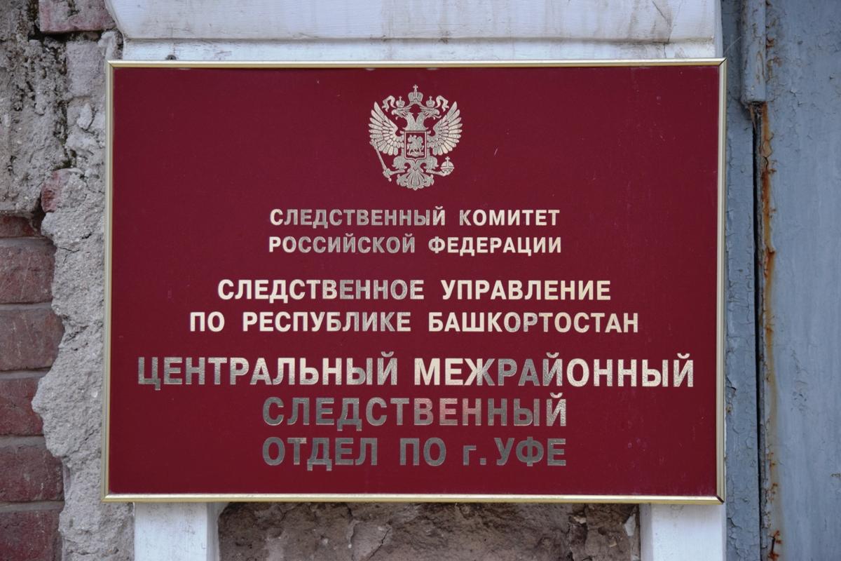 Следком Башкирии начал проверку по факту обнаружения трех трупов в металлической будке