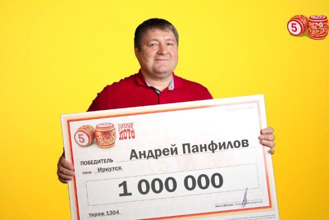 Иркутянин выиграл в лотерею миллион рублей