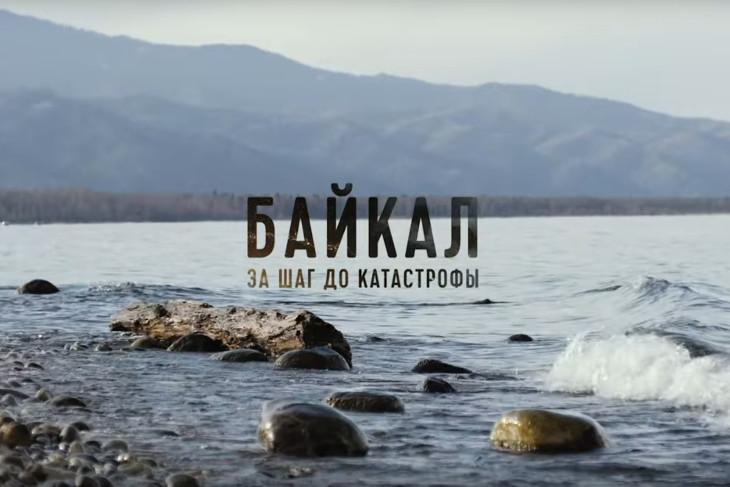 Фильм об опасности загрязнения Байкала отходами ЦБК сняли в Иркутской области