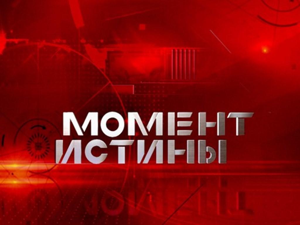В Уфу прибыла съемочная группа телепрограммы «Момент истины»