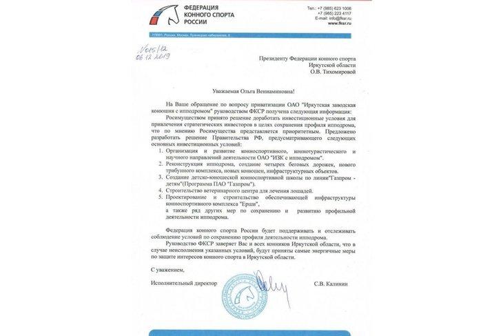 Росимущество доработает инвестиционные условия для сохранения профиля иркутского ипподрома