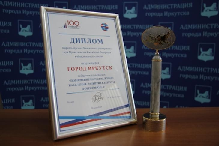 Иркутск получил премию за повышение качества жизни