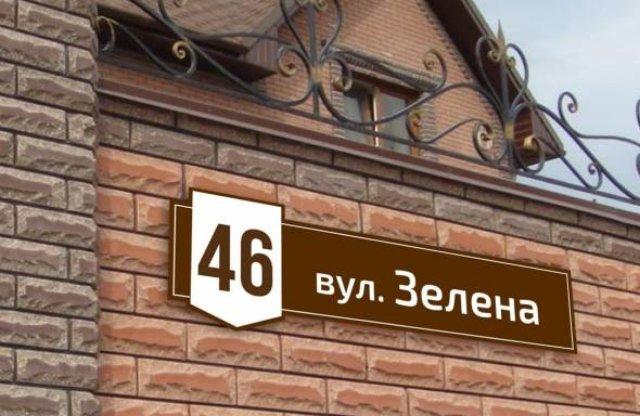 Введен единый порядок присвоения почтового адреса объектам строительства