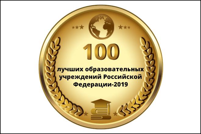Иркутский колледж экономики, сервиса и туризма вошел в 100 лучших образовательных учреждений РФ