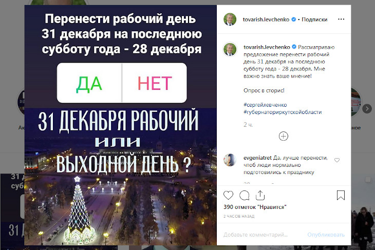 Губернатор Иркутской области проводит опрос в «Инстаграме» о выходном дне 31 декабря