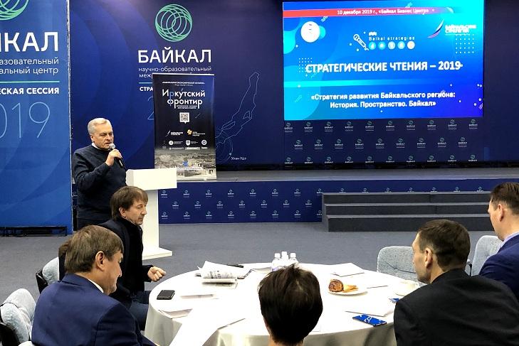 В Иркутске деловой клуб «Байкальские стратегии» подвел итоги работы за 2019 год