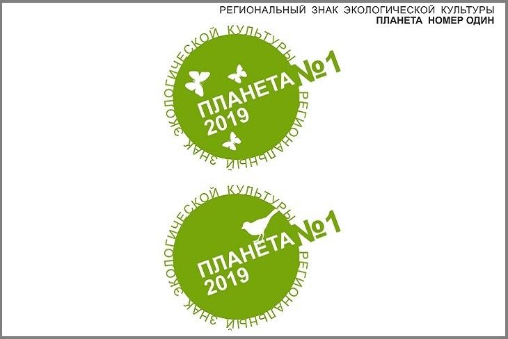 В Иркутске проходит конкурс на получение знака экологической культуры